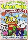 CatChat えいごでFRIENDS アドバンスト(1) Who What なんでもきいちゃえ ~疑問文 特集~ DVD