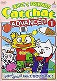 CatChat えいごでFRIENDS アドバンスト(1) Who?What?なんでもきいちゃえ! ~疑問文・特集~ [DVD]