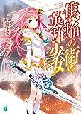 焦焔の街の英雄少女 (MF文庫J)