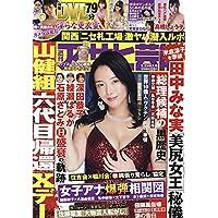 週刊アサヒ芸能 2021年 9/23 号 [雑誌]