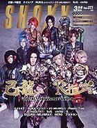 SHOXX(ショックス) 2016年 03 月号 [雑誌]()
