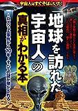 「地球を訪れた宇宙人」の真相がわかる本