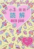 小3国語 読解 (メゾピアノ ドリルコレクション)