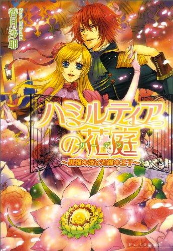 ハミルティアの花庭 ~黒耀の姫と光耀の王子~ (B's‐LOG文庫)の詳細を見る
