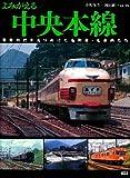 よみがえる中央本線—黄金時代を走りぬけた名列車・名車両たち