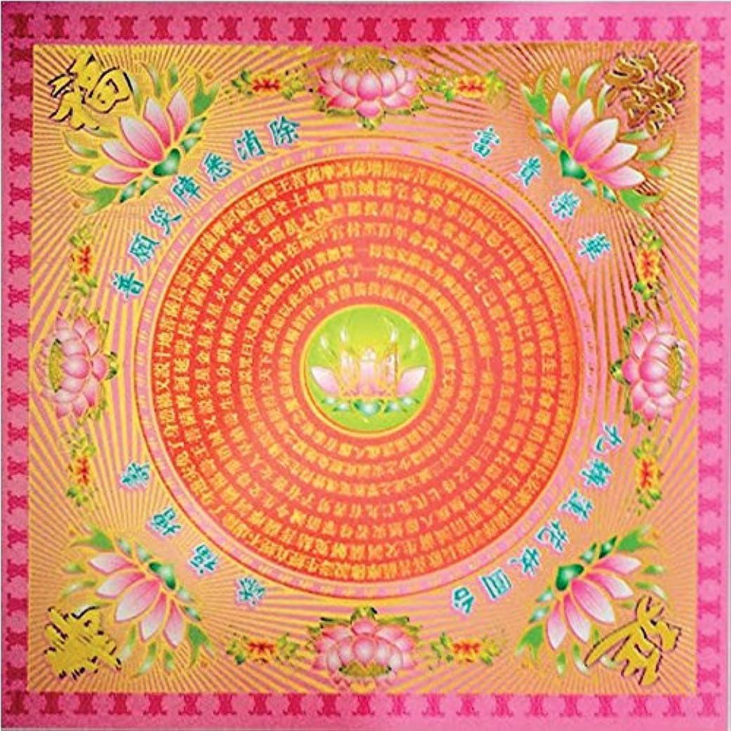ラオス人後退する塊50個Incense用紙/ Joss用紙pink-goldSサイズの祖先Praying 7.5インチx 7.5インチ