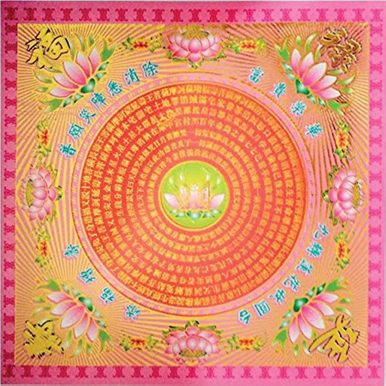 水っぽいキロメートル膜50個Incense用紙/ Joss用紙pink-goldSサイズの祖先Praying 7.5インチx 7.5インチ
