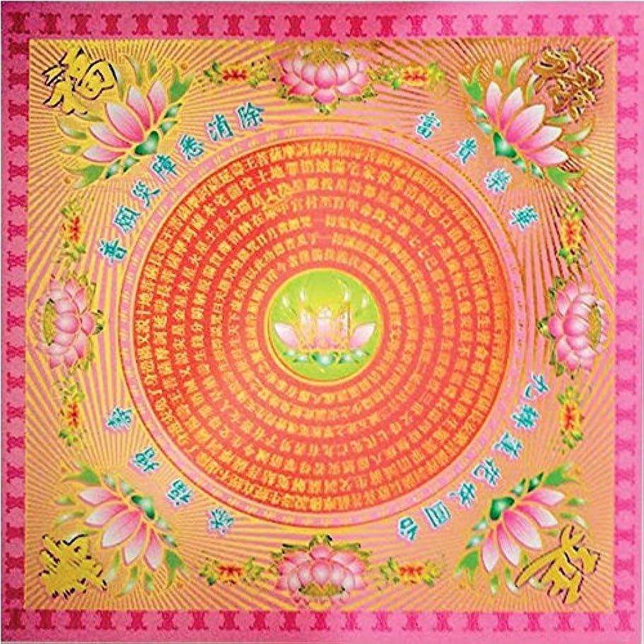 盲目百科事典アルコーブ50個Incense用紙/ Joss用紙pink-goldSサイズの祖先Praying 7.5インチx 7.5インチ