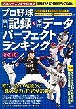 プロ野球 個人記録&球団データ パーフェクトランキング2018