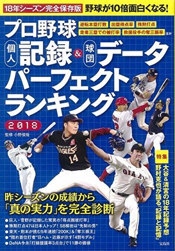 プロ野球 個人記録&球団データ パーフェクトランキング2018...