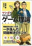 日本能率協会マネジメントセンター 川西 諭 マンガでやさしくわかるゲーム理論の画像