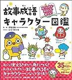 見てわかる・おぼえる・使える!故事成語キャラクター図鑑