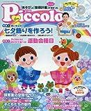 Piccolo(ピコロ) 2018年 06 月号 [雑誌]