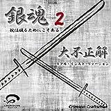 大不正解 映画「銀魂2 掟は破るためにこそある」主題歌(リアル・インスト・ヴァージョン)
