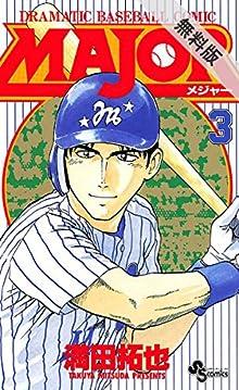 MAJOR(3)【期間限定 無料お試し版】 (少年サンデーコミックス)
