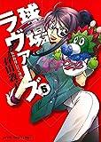 球場ラヴァーズ ―私が野球に行く理由― (5) (ヤングキングコミックス)
