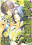 恋愛言語学 (drapコミックス)