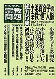 """宗教問題 19:小池百合子の宗教""""怪""""人脈"""