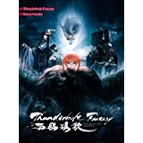 Thunderbolt Fantasy 西幽玹歌(完全生産限定版) [Blu-ray]