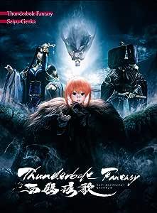 【Amazon.co.jp限定】Thunderbolt Fantasy 西幽玹歌(メーカー特典:「B2告知ポスター」付)(オリジナル特典:「B3クリアポスター」付)(完全生産限定版) [Blu-ray]