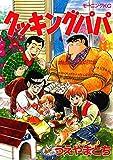 クッキングパパ(30) (モーニングコミックス)