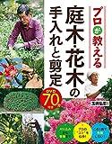 プロが教える 庭木・花木の手入れと剪定 DVD70分付き【DVD無しバージョン】 [たのしい園芸]