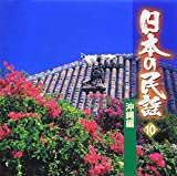 日本の民謡(沖縄編)