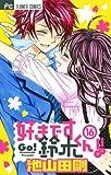 好きです鈴木くん!!(16) (フラワーコミックス)
