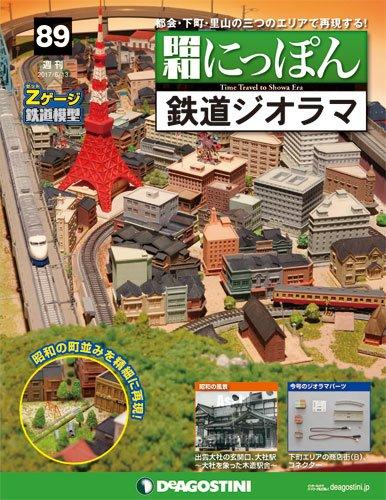 昭和にっぽん鉄道ジオラマ 89号 [分冊百科] (パーツ付)