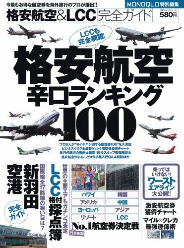 格安航空&LCC完全ガイド -格安航空辛口ランキング100- (100%ムックシリーズ)の詳細を見る