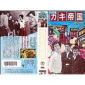 ガキ帝国【ワイド】 [VHS]