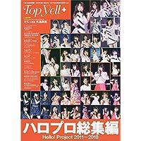 Top Yell+(トップエールプラス) ハロプロ総集編  Hello! Project 2011~2018