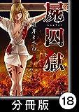 屍囚獄(ししゅうごく)【分冊版】 18 (バンブーコミックス WINセレクション)