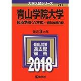 青山学院大学(経済学部〈A方式〉−個別学部日程) (2018年版大学入試シリーズ)