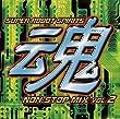 スーパーロボット魂 ノンストップ・ミックス VOL.2