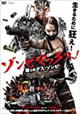 ゾンビマックス! 怒りのデス・ゾンビ[DVD]