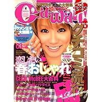 Cawaii ! (カワイイ) 2008年 03月号 [雑誌]