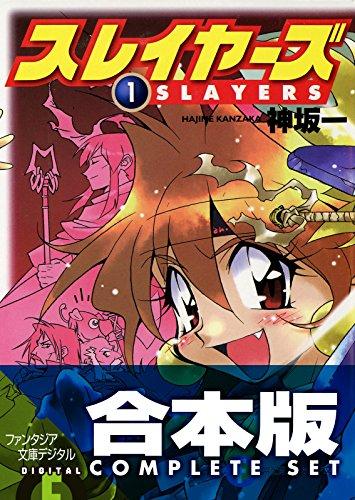 【合本版】スレイヤーズ 全15巻 (富士見ファンタジア文庫)