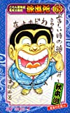 こちら葛飾区亀有公園前派出所 163 (ジャンプコミックス) 画像
