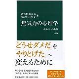 無気力の心理学 改版-やりがいの条件 (中公新書)