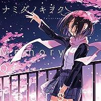 FALCONNECT/ナミダノキヲク