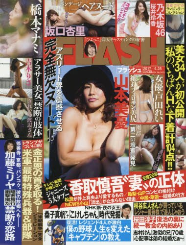 FLASH (フラッシュ) 2017年 4/25 号 [雑誌]
