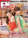 ENTAME (エンタメ) 2014年 03月号 [雑誌]