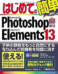 はじめてのPhotoshopElements13 (BASIC MASTER SERIES)