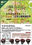 自動家系図作成ソフト「fーtree」で学ぶ臨床遺伝学―遺伝診療からゲノムコホート研究まで