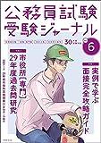 公務員試験 受験ジャーナル Vol.6 30年度試験対応
