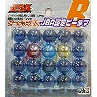 バトルビーダマン専用JBA認定ビーダマ