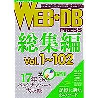 WEB+DB PRESS総集編[Vol.1~102] (WEB+DB PRESSプラスシリーズ)