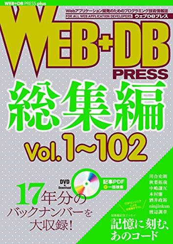 WEB+DB PRESS総集編[Vol.1~102] (WEB+DB PRESS plusシリーズ)