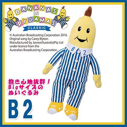 <イワヤ> IWAYA バナナ イン パジャマ ぬいぐるみ B2 Lサイズ